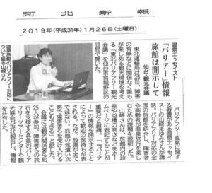 山崎まゆみさん講演