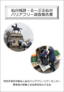 仙台城跡・るーぷる仙台バリアフリー調査報告書