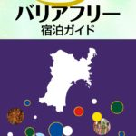 宮城バリアフリー宿泊ガイド増刷版